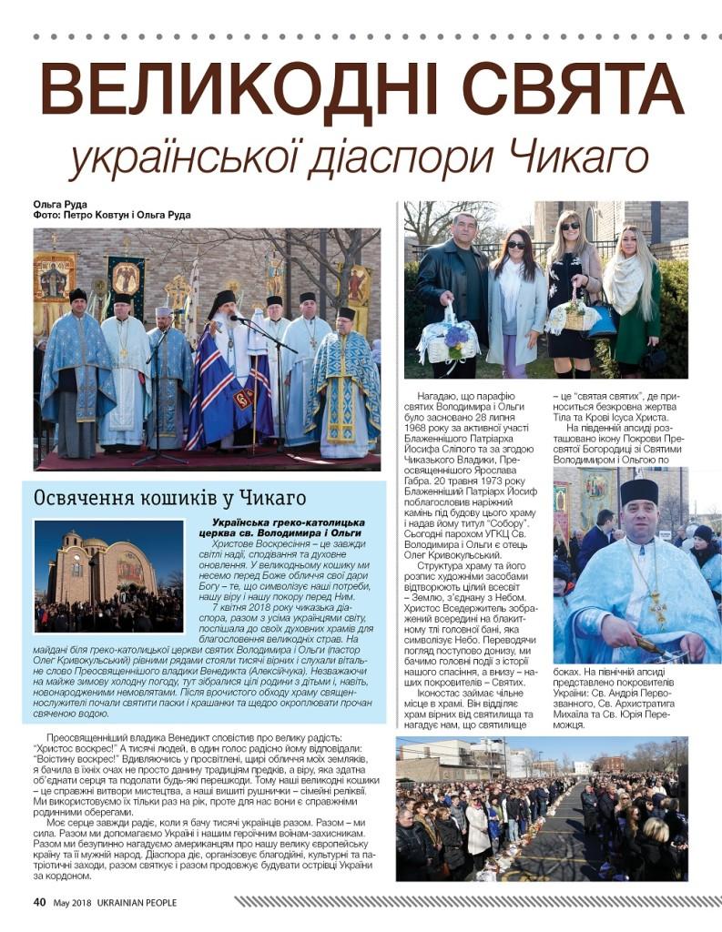 http://ukrainianpeople.us/wp-content/uploads/2018/04/01_UP_may_140-793x1024.jpg