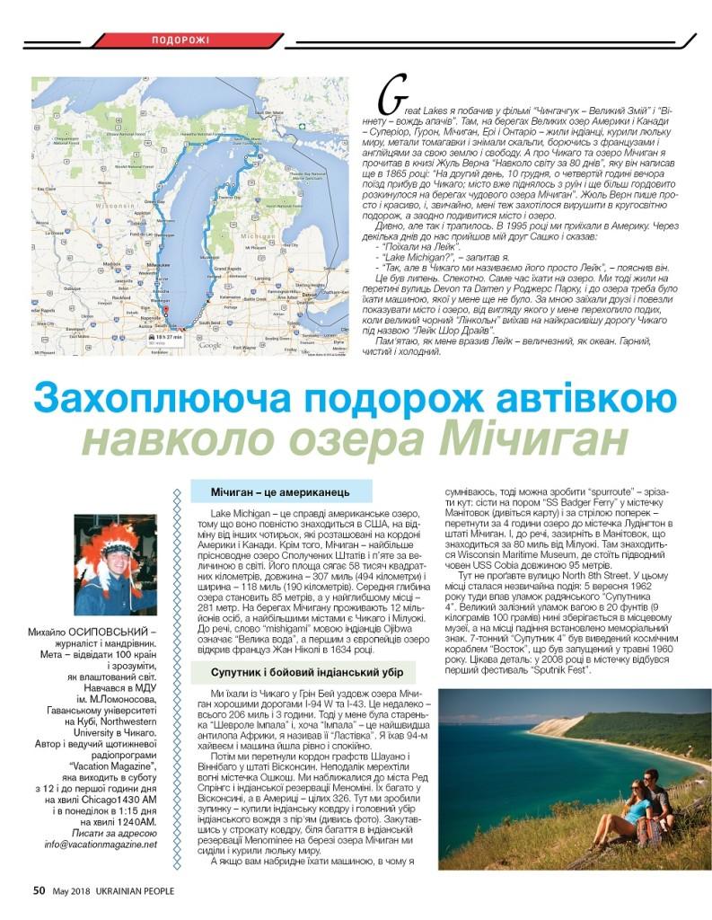 http://ukrainianpeople.us/wp-content/uploads/2018/04/01_UP_may_150-793x1024.jpg