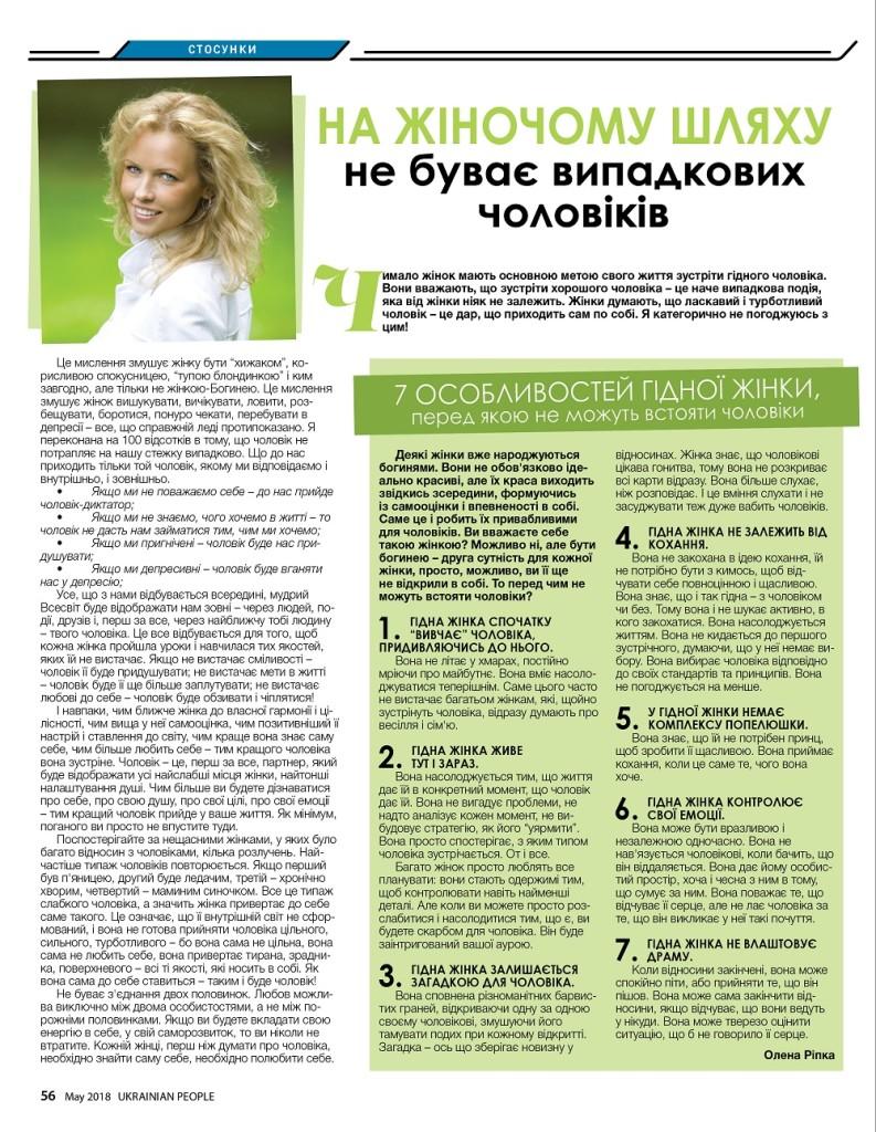 http://ukrainianpeople.us/wp-content/uploads/2018/04/01_UP_may_156-793x1024.jpg