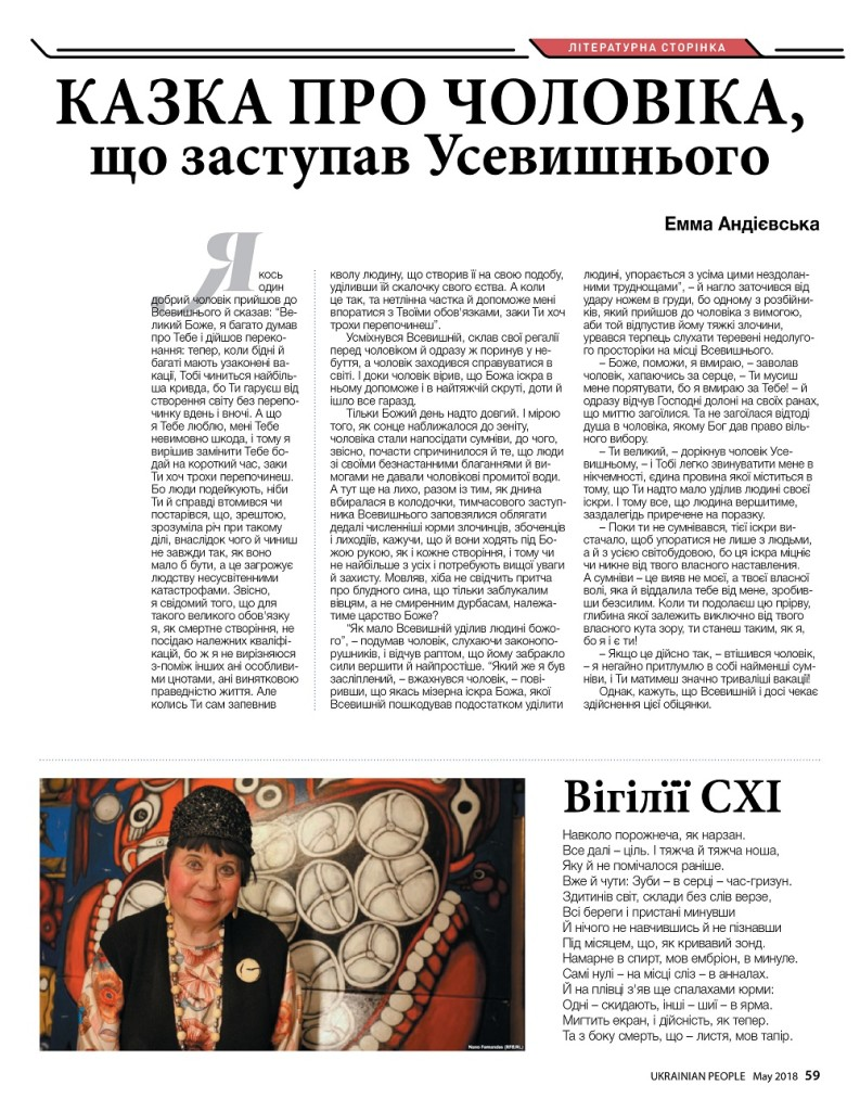 http://ukrainianpeople.us/wp-content/uploads/2018/04/01_UP_may_159-793x1024.jpg