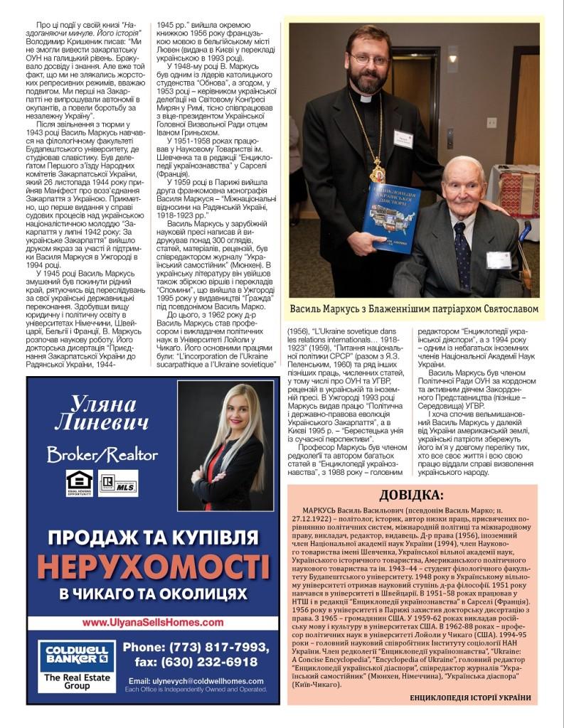 http://ukrainianpeople.us/wp-content/uploads/2018/04/01_UP_may_18-793x1024.jpg