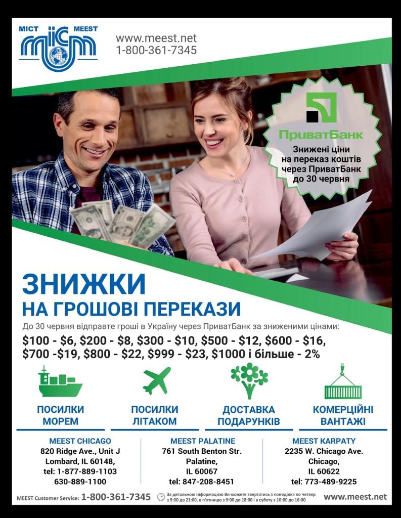 http://ukrainianpeople.us/wp-content/uploads/2018/04/01_UP_may_19-793x1024.jpg