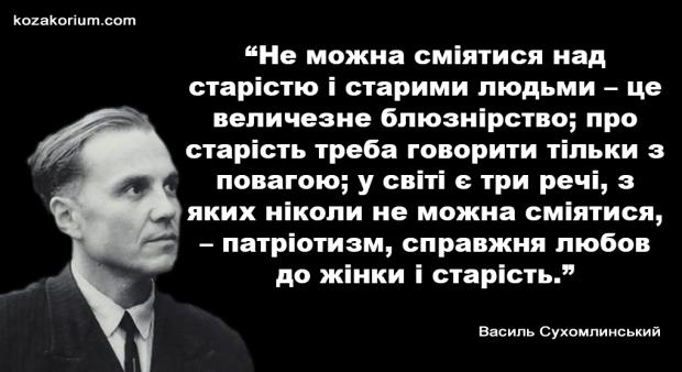 Фото: kozakorium.com