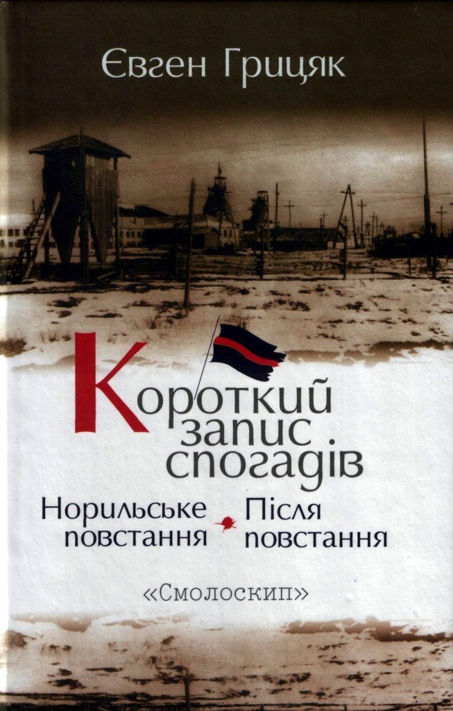 Книжка Євген Грицяк