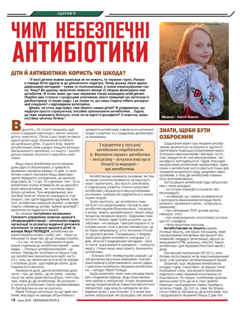 https://ukrainianpeople.us/wp-content/uploads/2018/05/01_UP_June18-793x1024.jpg