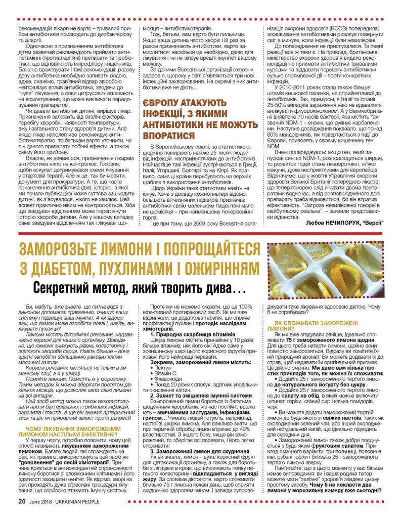 https://ukrainianpeople.us/wp-content/uploads/2018/05/01_UP_June20-793x1024.jpg