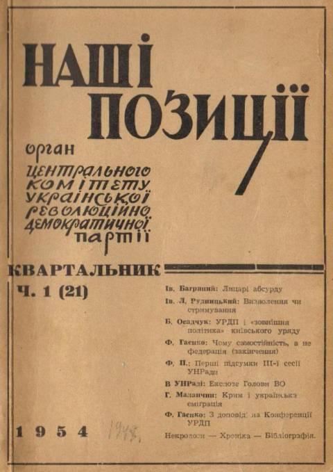 Наші позиції (1954) - друкований орган УРДП