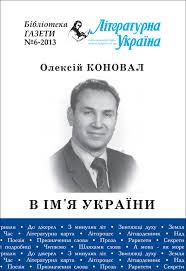 Книга О.Коновала