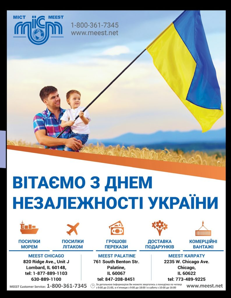 https://ukrainianpeople.us/wp-content/uploads/2018/07/01_UP_July11-793x1024.jpg