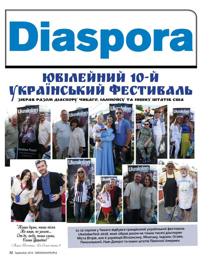 https://ukrainianpeople.us/wp-content/uploads/2018/09/01_UP_september32-793x1024.jpg