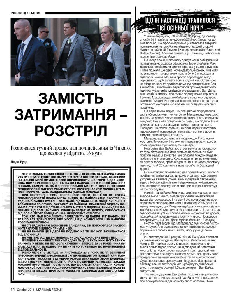 https://ukrainianpeople.us/wp-content/uploads/2018/10/00_UP_October14-793x1024.jpg