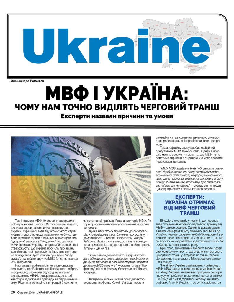 https://ukrainianpeople.us/wp-content/uploads/2018/10/00_UP_October20-793x1024.jpg