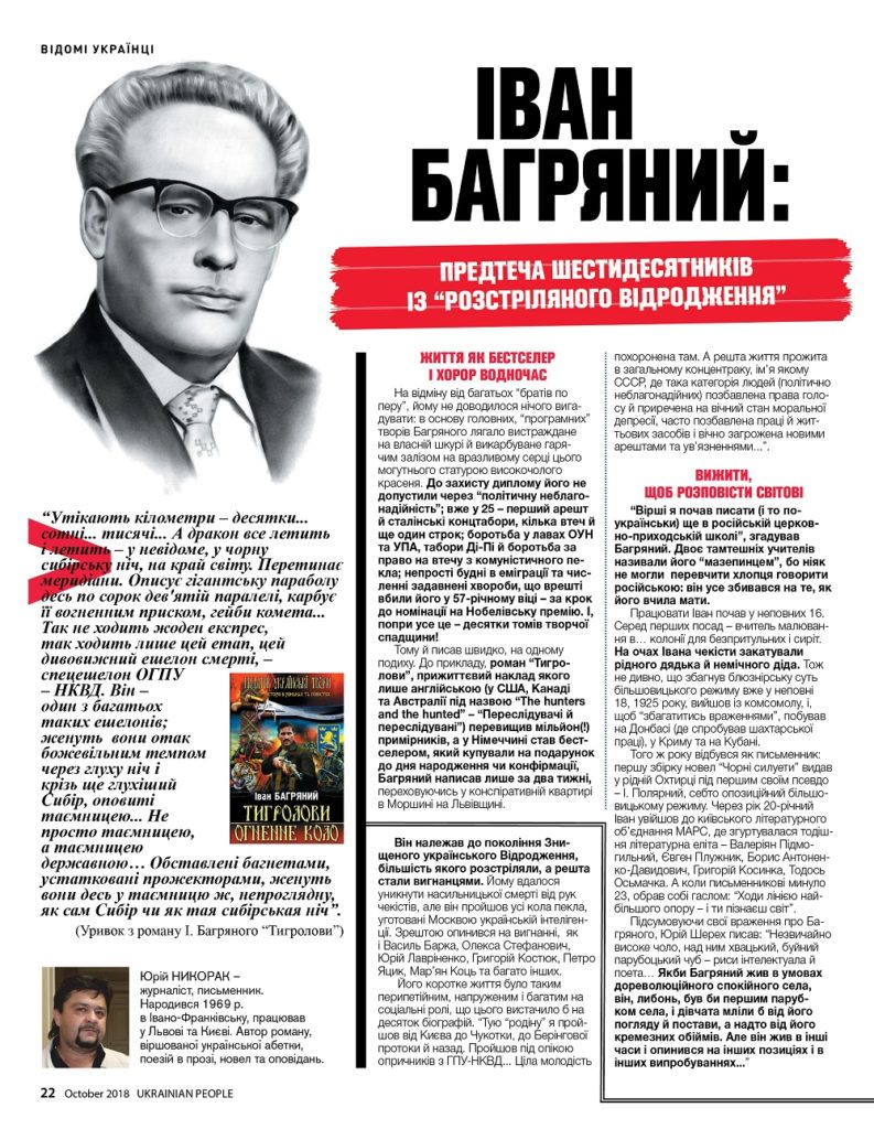 https://ukrainianpeople.us/wp-content/uploads/2018/10/00_UP_October22-793x1024.jpg