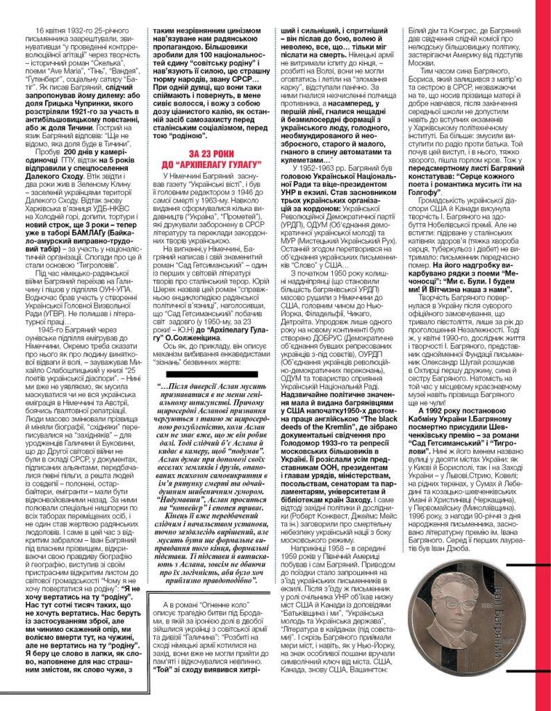 https://ukrainianpeople.us/wp-content/uploads/2018/10/00_UP_October24-793x1024.jpg