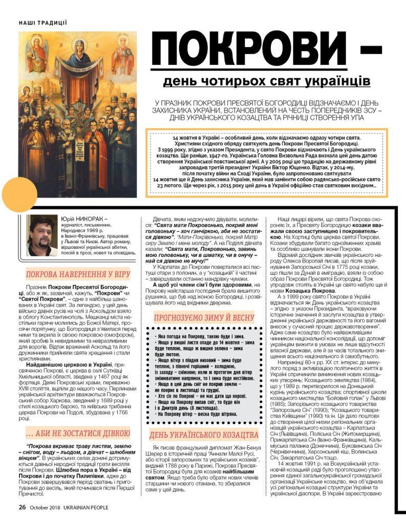 https://ukrainianpeople.us/wp-content/uploads/2018/10/00_UP_October26-793x1024.jpg