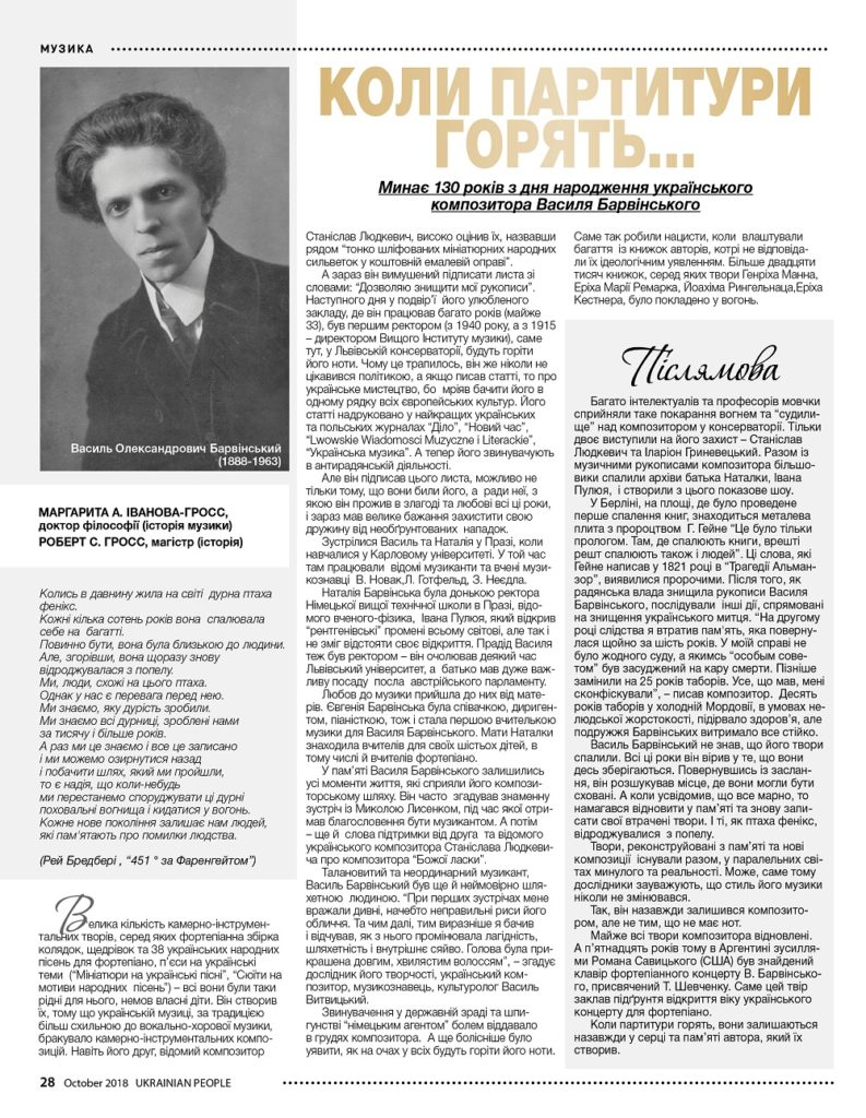 https://ukrainianpeople.us/wp-content/uploads/2018/10/00_UP_October28-793x1024.jpg