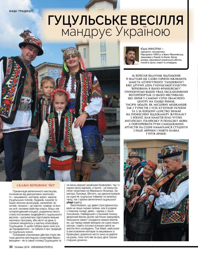 https://ukrainianpeople.us/wp-content/uploads/2018/10/00_UP_October30-793x1024.jpg