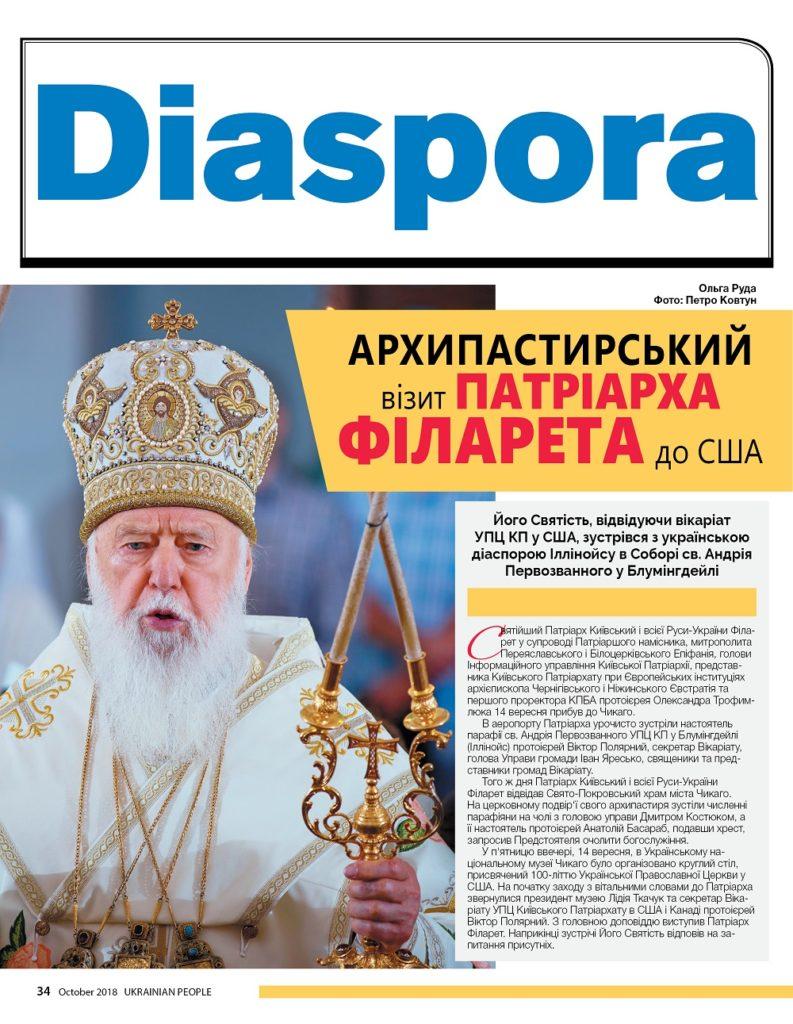 https://ukrainianpeople.us/wp-content/uploads/2018/10/00_UP_October34-793x1024.jpg