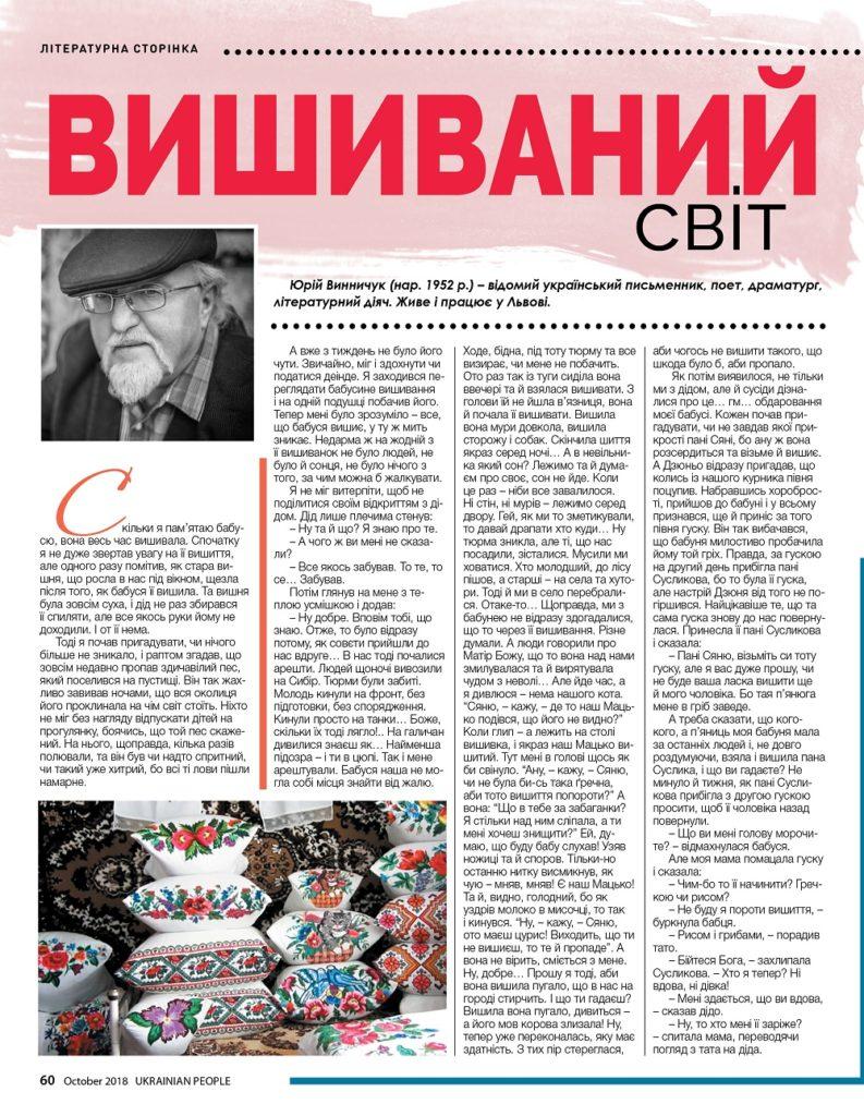 https://ukrainianpeople.us/wp-content/uploads/2018/10/00_UP_October60-793x1024.jpg
