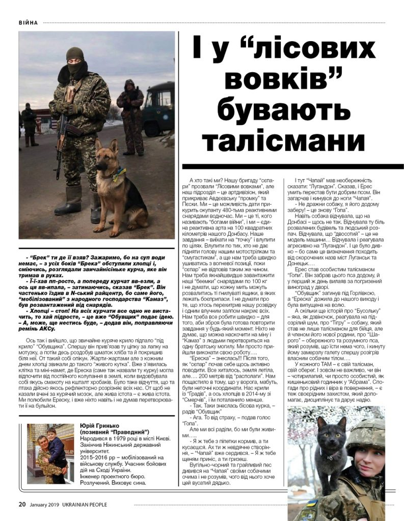 https://ukrainianpeople.us/wp-content/uploads/2018/12/00_UP20-793x1024.jpg