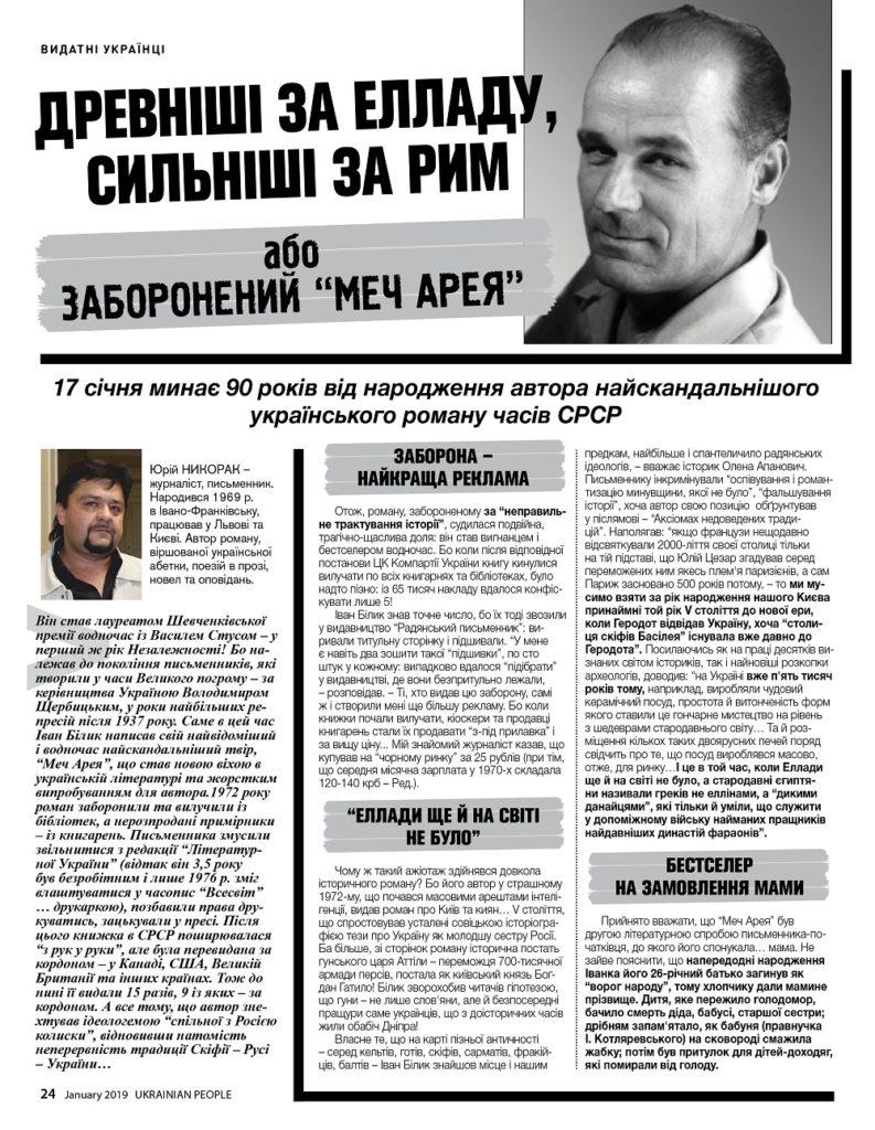 https://ukrainianpeople.us/wp-content/uploads/2018/12/00_UP24-793x1024.jpg