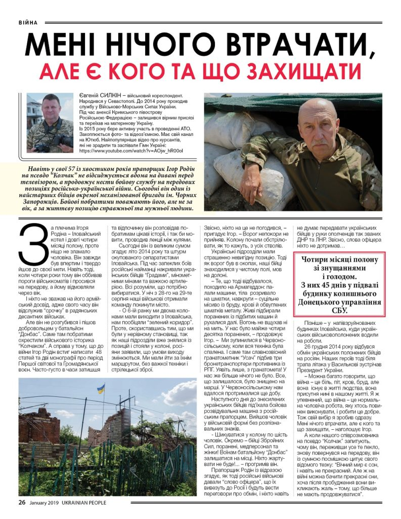 https://ukrainianpeople.us/wp-content/uploads/2018/12/00_UP26-793x1024.jpg