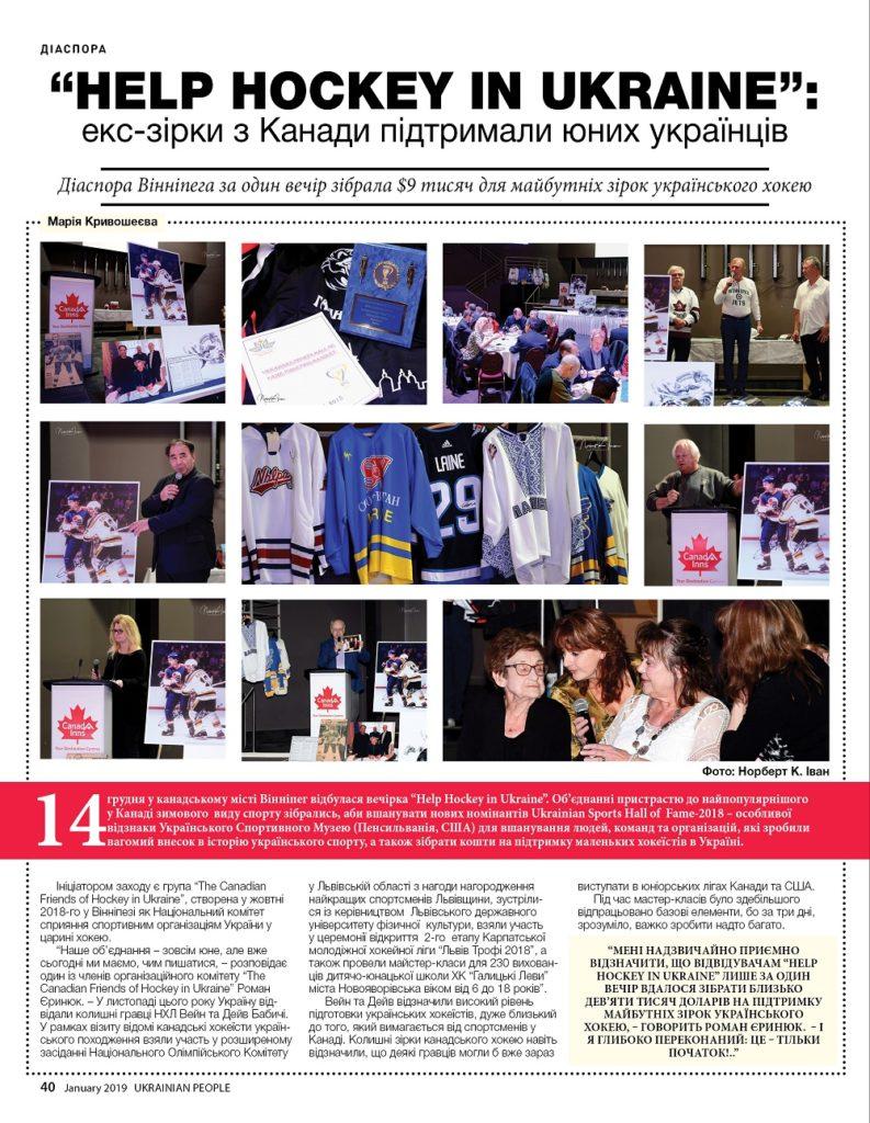 https://ukrainianpeople.us/wp-content/uploads/2018/12/00_UP40-793x1024.jpg