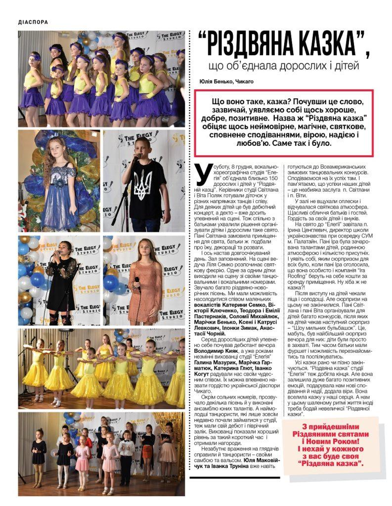 https://ukrainianpeople.us/wp-content/uploads/2018/12/00_UP44-793x1024.jpg