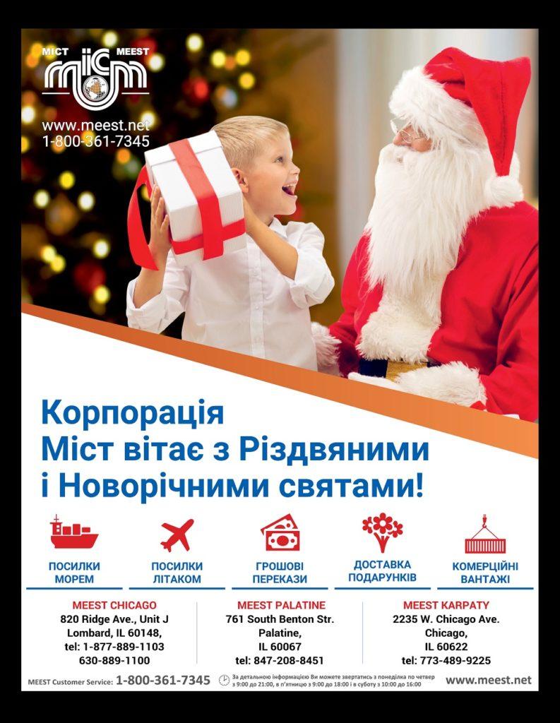 https://ukrainianpeople.us/wp-content/uploads/2018/12/00_UP7-793x1024.jpg