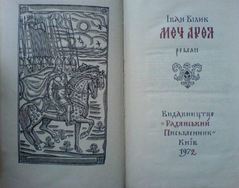 """Древніші за Елладу, сильніші за Рим, або Заборонений """"Меч Арея"""""""