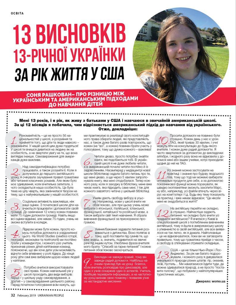 https://ukrainianpeople.us/wp-content/uploads/2019/02/00_UP32-793x1024.jpg