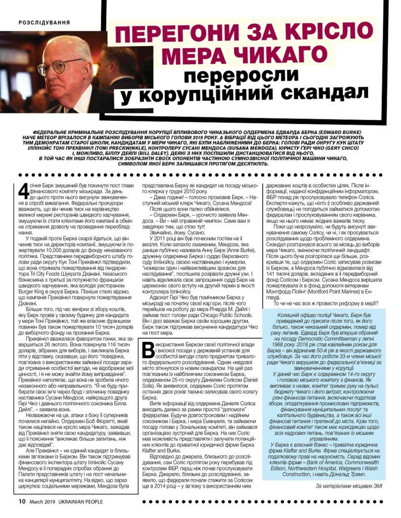 https://ukrainianpeople.us/wp-content/uploads/2019/03/00_UP10-793x1024.jpg