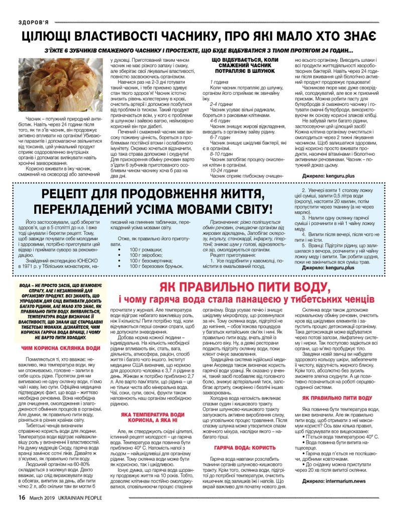 https://ukrainianpeople.us/wp-content/uploads/2019/03/00_UP16-793x1024.jpg