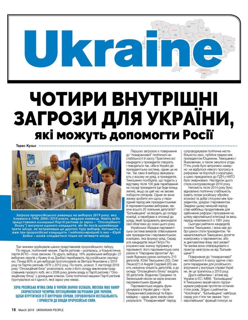 https://ukrainianpeople.us/wp-content/uploads/2019/03/00_UP18-793x1024.jpg