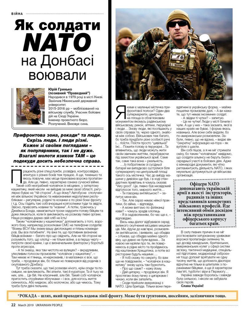 https://ukrainianpeople.us/wp-content/uploads/2019/03/00_UP22-793x1024.jpg