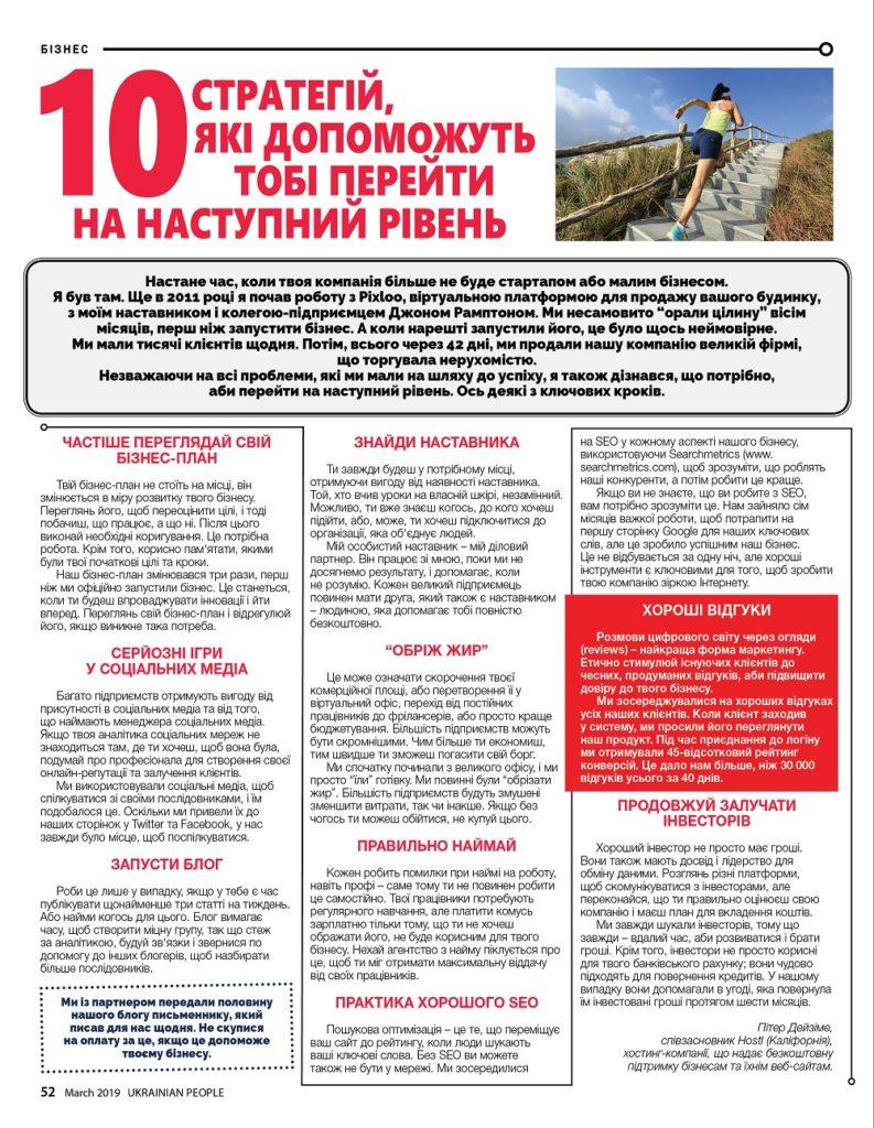 https://ukrainianpeople.us/wp-content/uploads/2019/03/00_UP52-793x1024.jpg