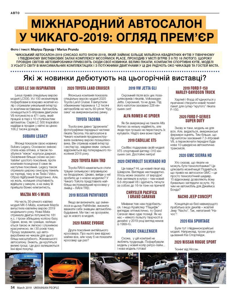 https://ukrainianpeople.us/wp-content/uploads/2019/03/00_UP54-793x1024.jpg