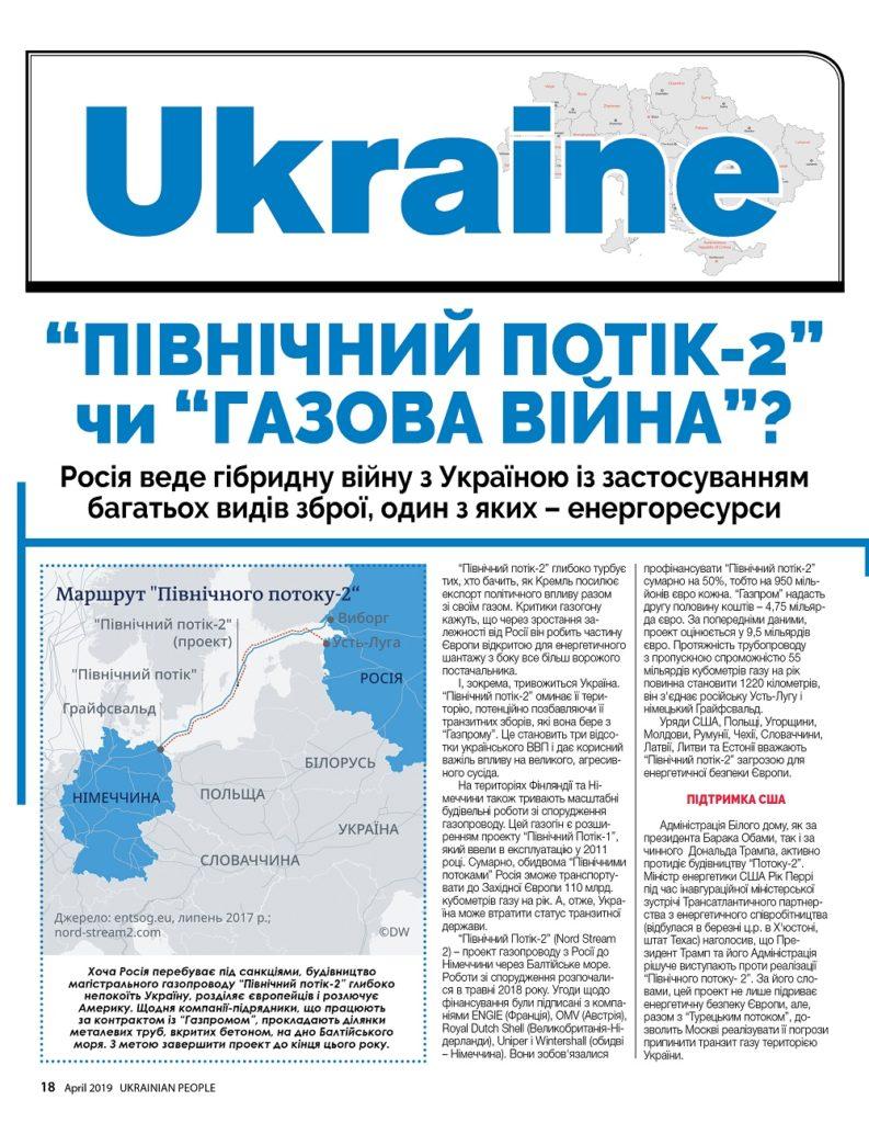 https://ukrainianpeople.us/wp-content/uploads/2019/04/00_up18-793x1024.jpg