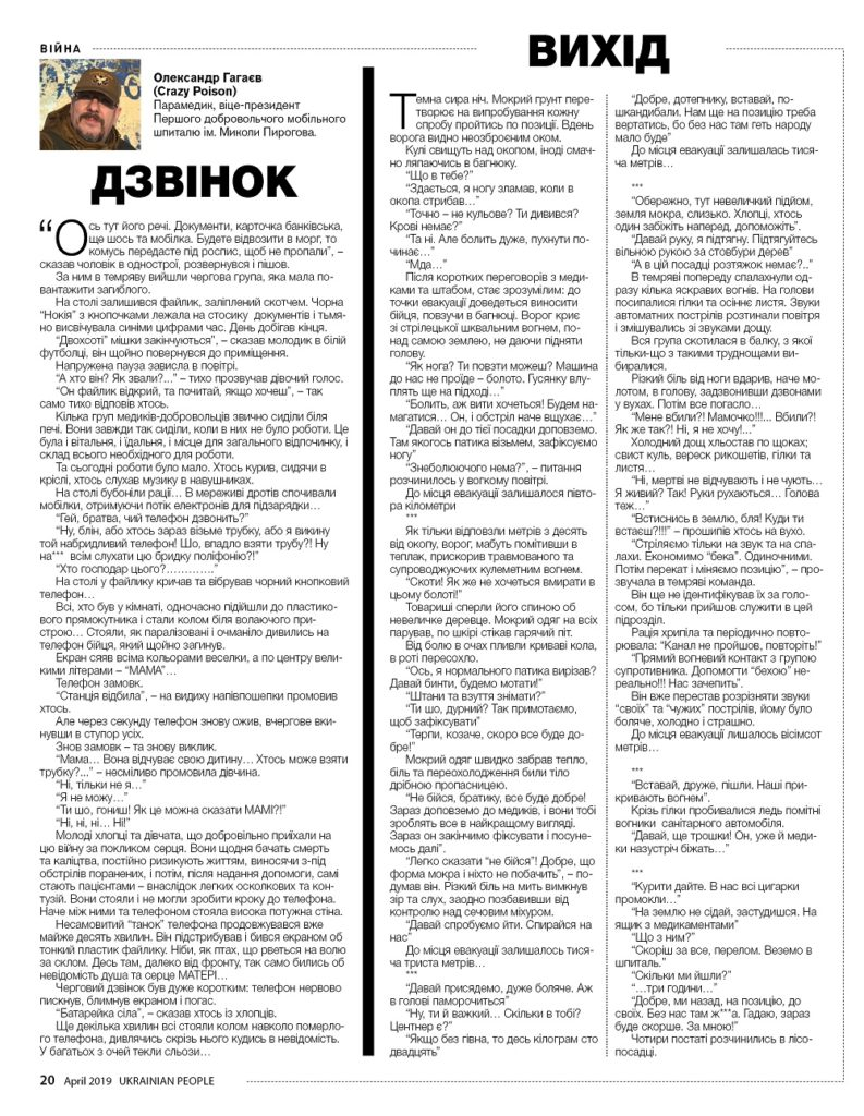 https://ukrainianpeople.us/wp-content/uploads/2019/04/00_up20-793x1024.jpg