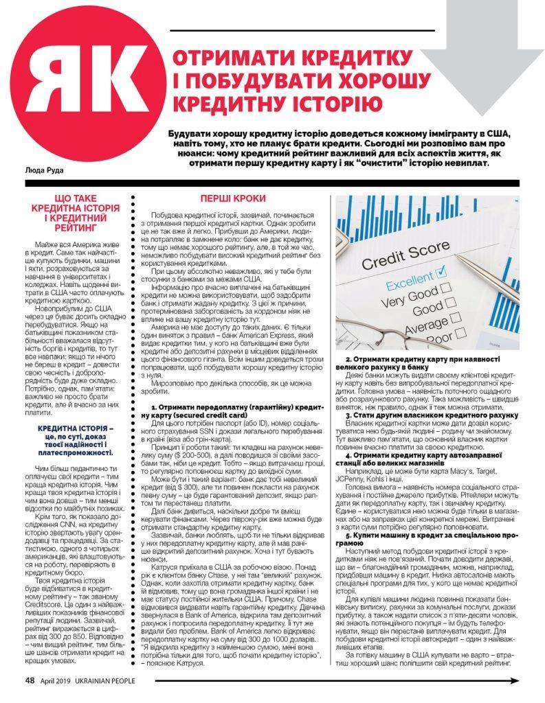 https://ukrainianpeople.us/wp-content/uploads/2019/04/00_up48-793x1024.jpg