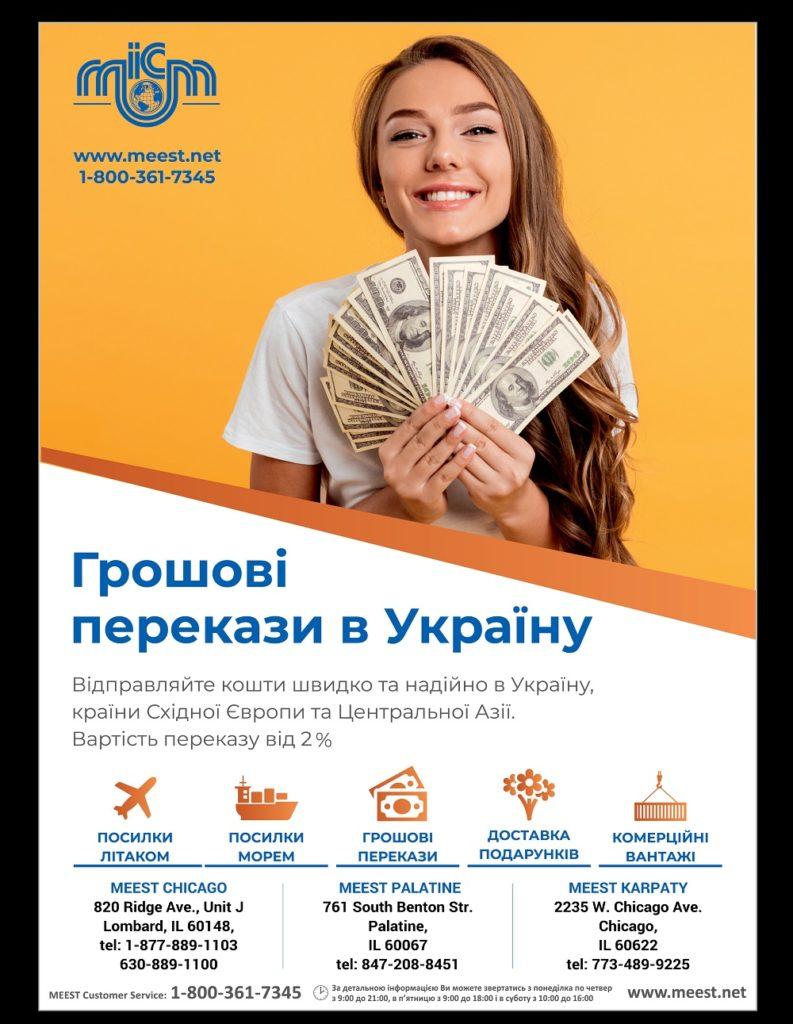 https://ukrainianpeople.us/wp-content/uploads/2019/05/00_UP11-1-793x1024.jpg