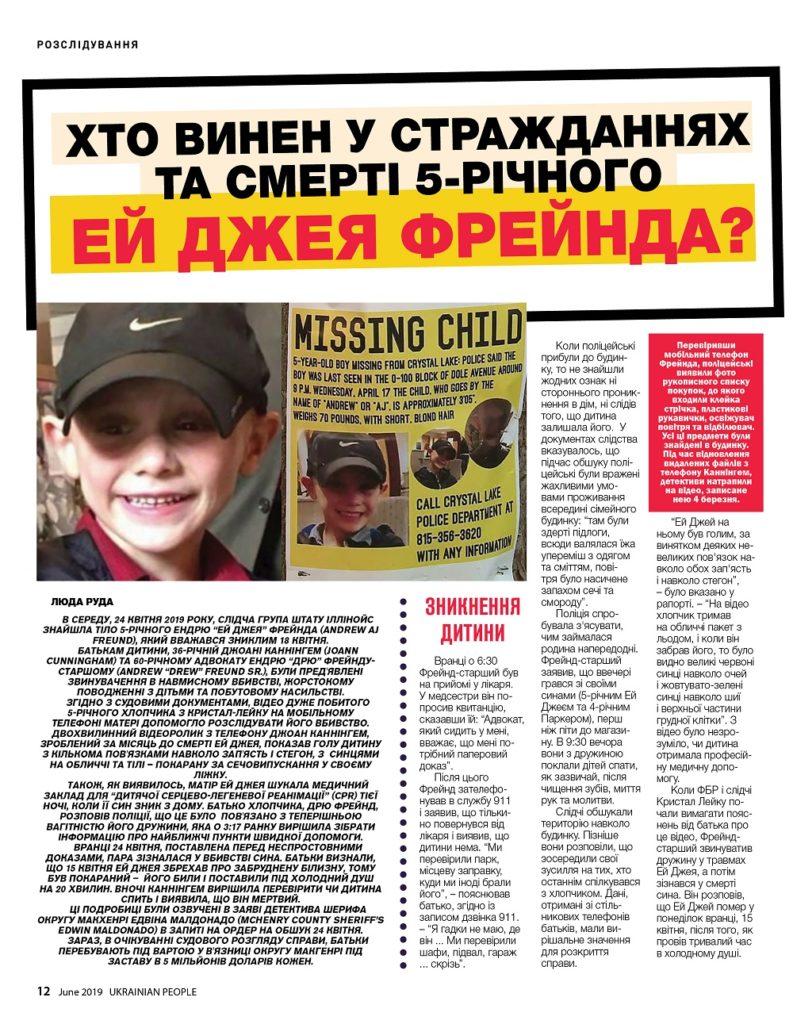 https://ukrainianpeople.us/wp-content/uploads/2019/05/00_UP12-1-793x1024.jpg
