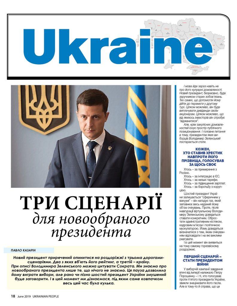 https://ukrainianpeople.us/wp-content/uploads/2019/05/00_UP18-1-793x1024.jpg