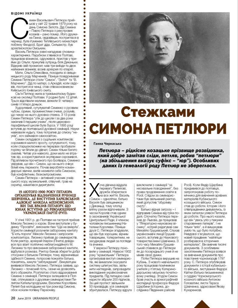 https://ukrainianpeople.us/wp-content/uploads/2019/05/00_UP20-1-793x1024.jpg