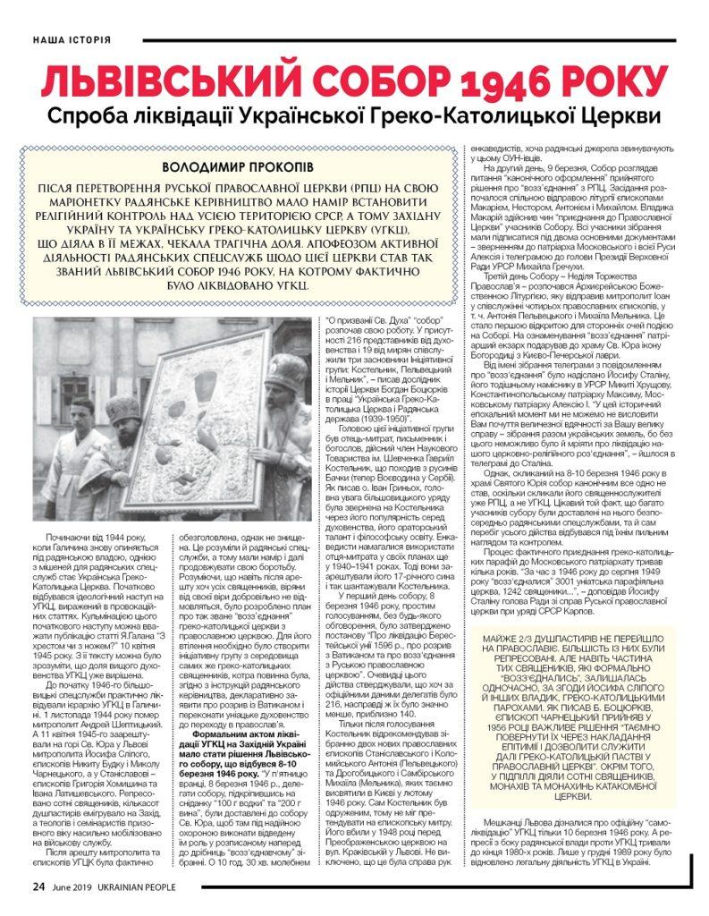https://ukrainianpeople.us/wp-content/uploads/2019/05/00_UP24-1-793x1024.jpg