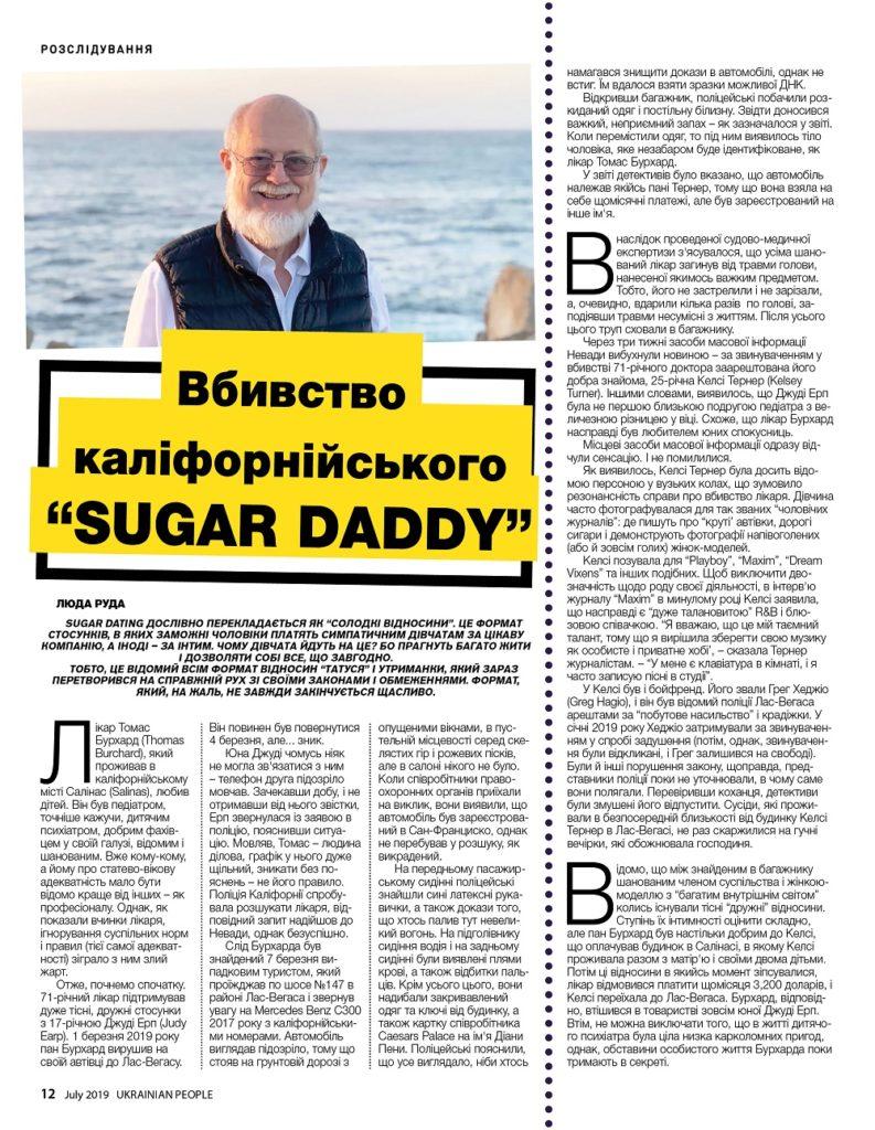 https://ukrainianpeople.us/wp-content/uploads/2019/07/00_cover12-793x1024.jpg