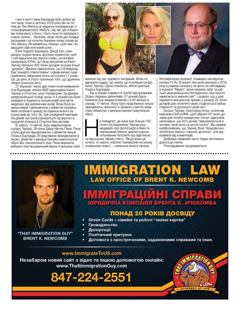 https://ukrainianpeople.us/wp-content/uploads/2019/07/00_cover13-793x1024.jpg