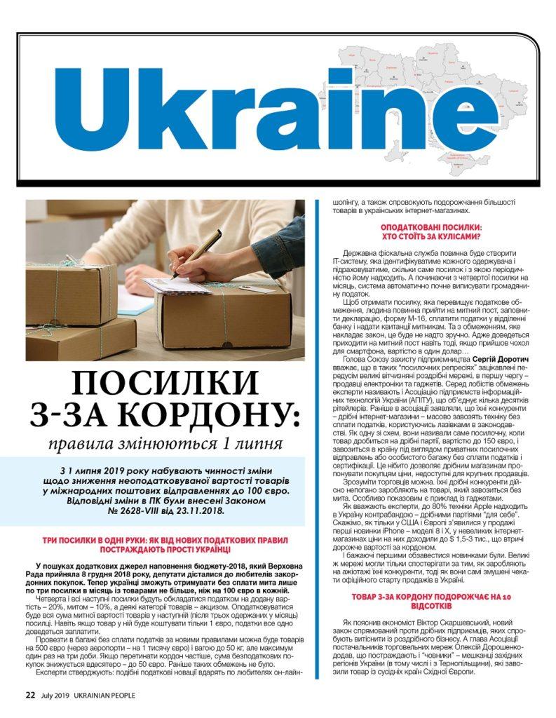 https://ukrainianpeople.us/wp-content/uploads/2019/07/00_cover22-793x1024.jpg