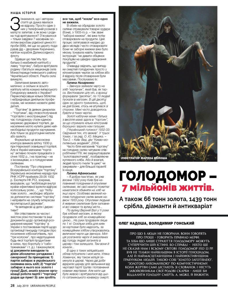 https://ukrainianpeople.us/wp-content/uploads/2019/07/00_cover28-793x1024.jpg