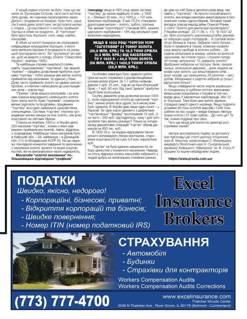 https://ukrainianpeople.us/wp-content/uploads/2019/07/00_cover29-793x1024.jpg